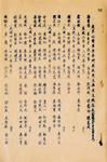 广东公医医学专门学校1909-1915年的毕业生名册