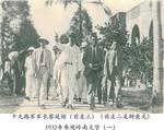 蔡廷锴军长参观岭南大学