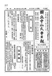 蔡廷锴军长在国立中山大学欢迎大会的演讲录 (1)