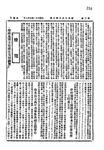 蔡廷锴军长在国立中山大学欢迎大会的演讲录 (2)