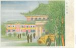 日军侵占中山大学的侵略情景明信片