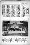 《岭南大学校报》刊载岭南大学歡宴香港大学校长、校董和院长的消息