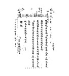 岭南大学请求国立中山大学农学院赵善欢教授兼任教授的书函