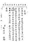 国立中山大学农学院回复赵善欢教授愿每两周赴课的书函
