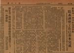 《南方日报》对广东高校院系调整的报导