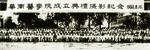华南医学院成立典礼摄影纪念照