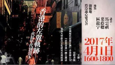 香港的左翼軌跡:火紅年代到當下