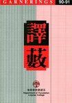 Garnerings 譯藪 90-91