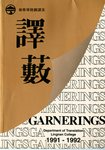 Garnerings 譯藪 1991-1992 by Garnerings Editorial Board