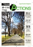 Trans-actions : a bilingual student magazine = 譯‧行者 by 2013-2014 Bilingual Publication Workshop, Department of Translation, Lingnan University