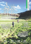 intralingual : a bilingual student magazine = 人云譯云 by 2015-2016 Bilingual Publication Workshop, Department of Translation, Lingnan University