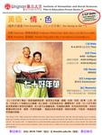 黃昏‧情‧色 : 電影欣賞會《七十好年華》 = Film in education forum aeries V : film screening: Too young to die