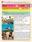 香港「老友.基」初探 : 電影欣賞會《彩虹下的幸福》 = Exploring the Hong Kong's gay and grey : film screening: La Maison de Himiko