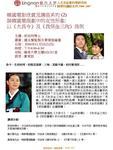 談韓國電視劇中的女性形象 : 以《大長今》及《我係金三珣》為例 = The construction of the 'Heroine' in Korean TV dramas : the cases of Daejanggeum & My lovely Sam-Soon