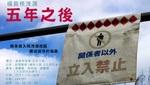 福島核洩漏 : 五年之後 = Fukushima after 5 years of the nuclear disaster