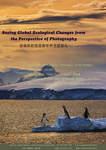 從攝影的角度看世界生態變化 = Seeing global ecological changes from the perspective of photography