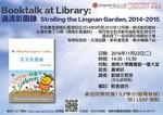 Booktalk at Library : 涓流彩園錄 Strolling the Lingnan garden, 2014-2015