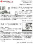 香港五O年代電影與文化