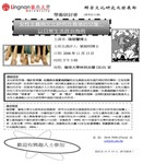 女性主義與文化研究在香港的交匯 : 以日常生活政治為例