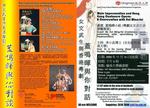 女文武生與香港粵劇 : 蓋鳴暉與你對談 = Male impersonation and Hong Kong Cantonese opera : a conversation with Koi Ming-fai