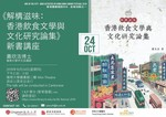 《解構滋味:香港飲食文學與文化研究論集》新書講座