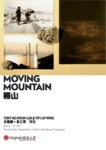 Moving mountain = 移山