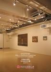 Inaugural catalogue : Lam Tung-pang's work