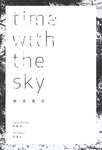 Time with the sky = 與天度日 by Carol ARCHER (區勵志) and Kit KELEN (客遠文)