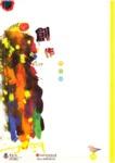 創作無障礙 : 一個為讀寫障礙初中生而設的藝術倡導計劃 by Suk Mun, Sophia LAW (羅淑敏)
