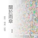 關於雨傘 : 創作、情感、記憶 by Suk Mun, Sophia LAW (羅淑敏)