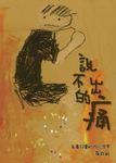 說不出的痛 : 家暴兒童的內心世界 by Suk Mun, Sophia LAW (羅淑敏)