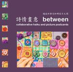 between : collaborative haiku and picture postcards 詩情畫意 : 遊走於俳句和明信片之間 by Carol ARCHER (區勵志) and Kit KELEN (客遠文)