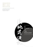 後桃花源記 : 錦田-釜山藝術交流計劃 = In search of the peachland : art exchange project between Kam Tin and Busan