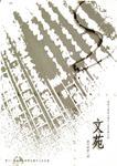 文苑 (重刊號第8期) by 第十二屆嶺南大學學生會中文系系會