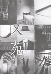 文苑 (重刊號第15期) by 第十九屆嶺南大學學生會中文系系會 (凝暄)